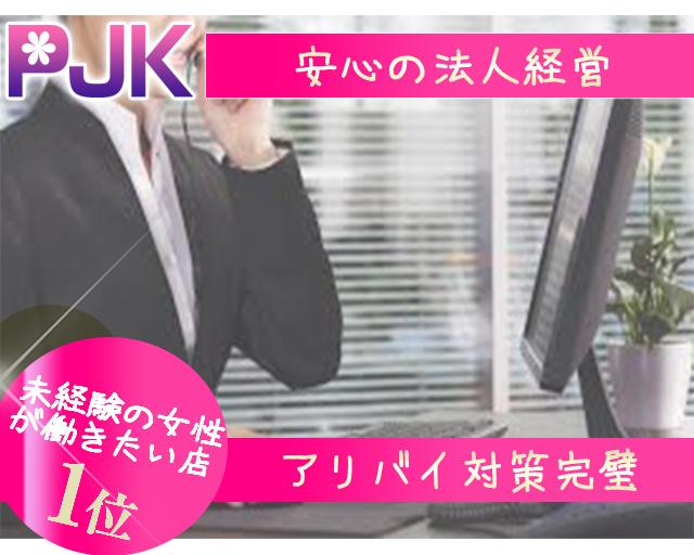 パンチラJKの求人情報画像8