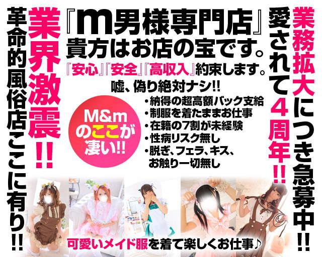M&m Maidとm男の夢物語。の求人情報画像9