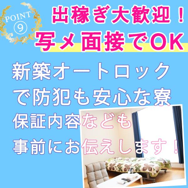 癒したくて千葉店~日本人アロマ性感~の求人情報画像9