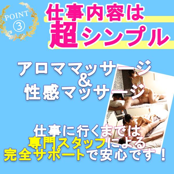 癒したくて千葉店~日本人アロマ性感~の求人情報画像3