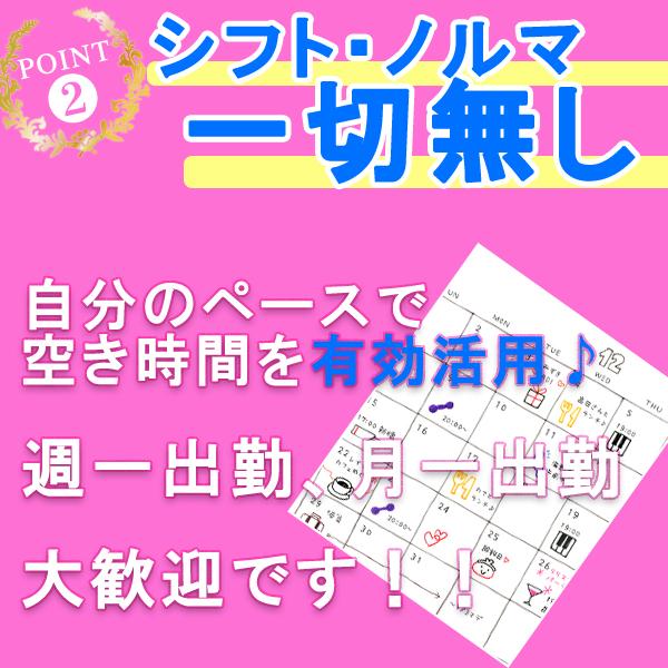 癒したくて千葉店~日本人アロマ性感~の求人情報画像2