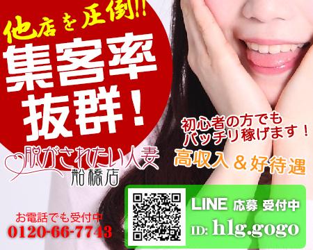 脱がされたい人妻 千葉船橋店の求人情報画像7