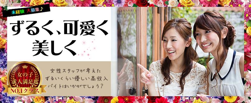 名古屋デリヘル業界未経験の求人情報画像1