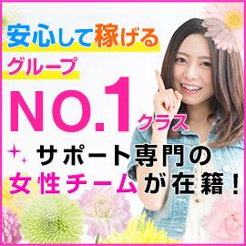 横浜アロマプリンセスの求人情報画像6