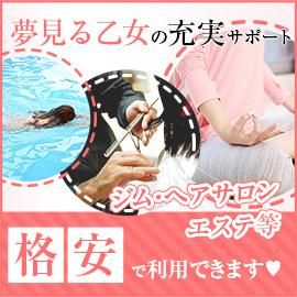 横浜アロマプリンセスの求人情報画像5