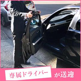 横浜アロマプリンセスの求人情報画像2
