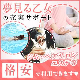 横浜夢見る乙女の求人情報画像1