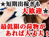 素人妻御奉仕倶楽部Hip's千葉駅前の求人情報画像2