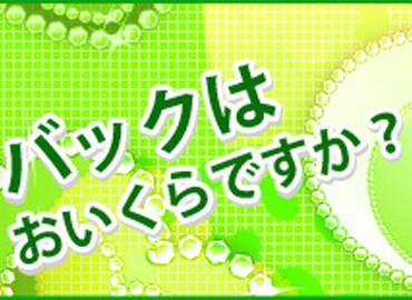 立川人妻研究会の求人情報画像7