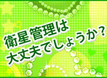 立川人妻研究会の求人情報画像3