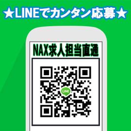 NAXの求人情報画像5