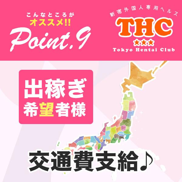 THC SHINJUKUの求人情報画像9