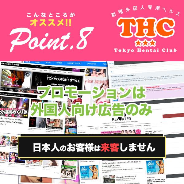 THC SHINJUKUの求人情報画像8