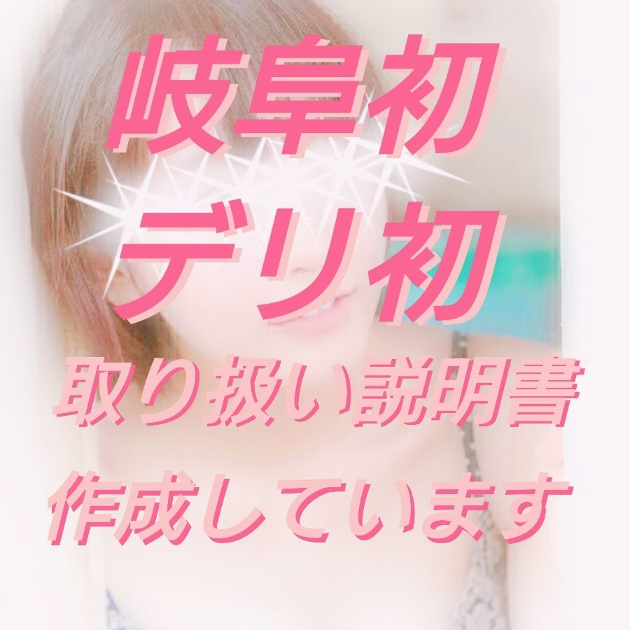 Loveタッチの求人情報画像10