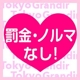 東京グランディールの求人情報画像9