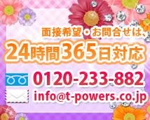 ティーパワーズ 株式会社の求人情報画像7