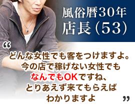 大塚人妻花壇の求人情報画像8