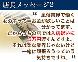 大塚人妻花壇の求人情報画像6