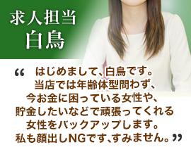 大塚人妻花壇の求人情報画像4
