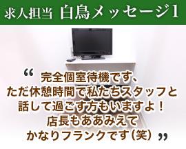大塚人妻花壇の求人情報画像3