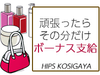 Hip's越谷の求人情報画像2