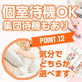 キューティーツイート堂山店の求人情報画像12