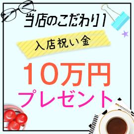 オナクラステーション梅田店の求人情報画像3