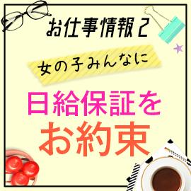 オナクラステーション梅田店の求人情報画像2