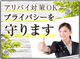 メンズエステ高田馬場の求人情報画像12