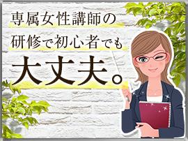 メンズエステ高田馬場の求人情報画像6
