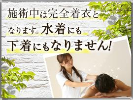 メンズエステ高田馬場の求人情報画像5