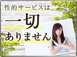 メンズエステ高田馬場の求人情報画像4