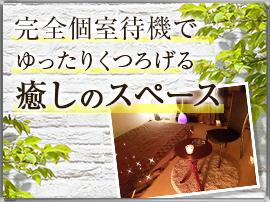 メンズエステ高田馬場の求人情報画像3