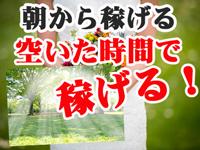 Hip's成田の求人情報画像6