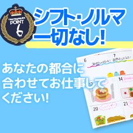やんちゃ学園日本橋校の求人情報画像6