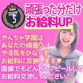 やんちゃ学園日本橋校の求人情報画像5
