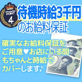 やんちゃ学園日本橋校の求人情報画像4
