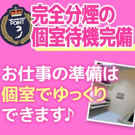 やんちゃ学園日本橋校の求人情報画像3