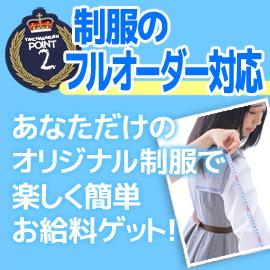 やんちゃ学園日本橋校の求人情報画像2