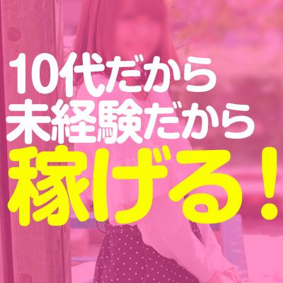 10代素人専門店 #裏垢女子の求人情報画像12
