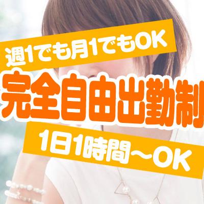 10代素人専門店 #裏垢女子の求人情報画像10