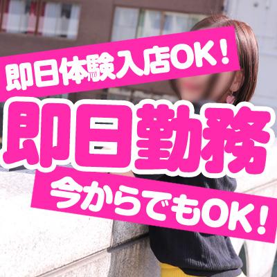 10代素人専門店 #裏垢女子の求人情報画像8
