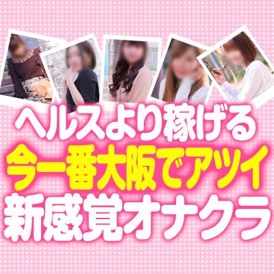 10代素人専門店 #裏垢女子の求人情報画像1