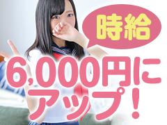 学校帰りの妹に手コキしてもらった件 梅田の求人情報画像1