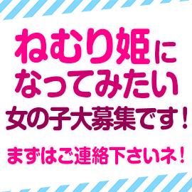 ねむり姫の求人情報画像12