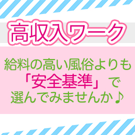 ねむり姫の求人情報画像7