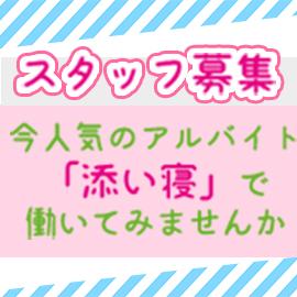 ねむり姫の求人情報画像5