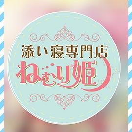 ねむり姫の求人情報画像2