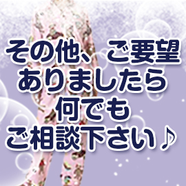 添い寝専門 パジャマっ娘の求人情報画像8