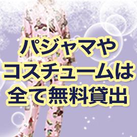 添い寝専門 パジャマっ娘の求人情報画像7